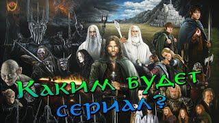 Обсуждаем сериал Властелин Колец от Amazon | Средиземье | The Lord of the Rings