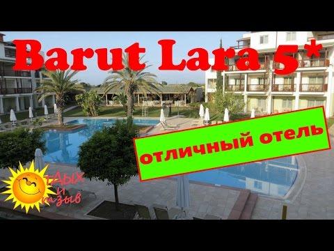 Супер отель Barut Lara 5* (Анталия, #Турция)! Все про #отель!