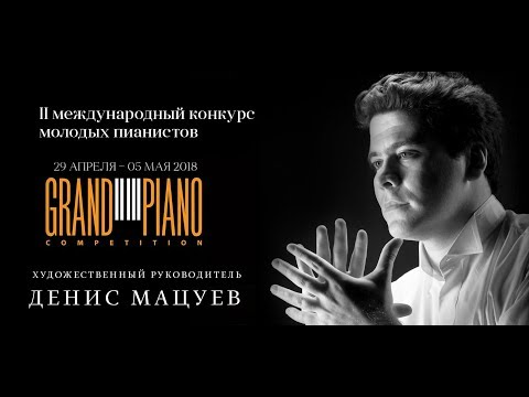 II Международный конкурс Grand Piano Competition // II Grand Piano Competition For Young Pianists
