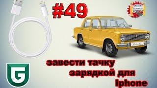 Сериал Печалька #49 Плохой Вечер или как завести тачку зарядкой для Iphone (((