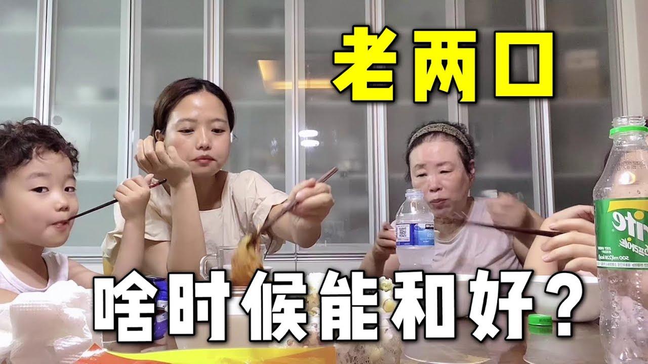 韓國婆婆刨根問底打探公公情況,玉涵心裡一陣感慨,老兩口何必呢
