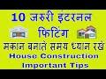10 जरुरी इंटरनल फिटिंग - मकान बनाते समय ध्यान रखें || House Construction Important Tips.