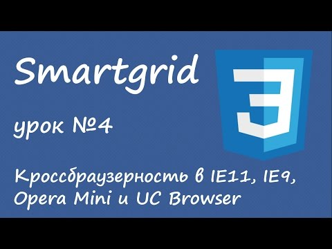 Smartgrid - кроссбраузерность в IE, Opera Mini и UC Browser