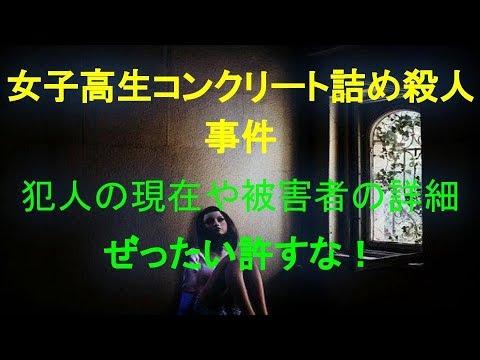 【閲覧注意】女子高生コンクリート詰め殺人事件【胸クソ】
