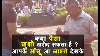 God Sent Me For You - Giving Rs 1000 Notes to Needy - [Share For Cause]