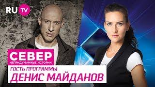 Север  Непридуманные истории  Денис Майданов