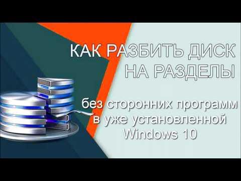 Как разбить диск на разделы в уже установленной Windows 10 без посторонних программ.