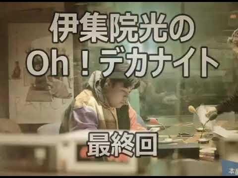 【伊集院光】Oh!デカナイトの最終回音源【わたしの青春!】