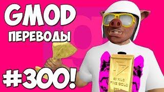 Garry s Mod Смешные моменты перевод 300 - ЗОЛОТАЯ ЛИХОРАДКА Гаррис Мод