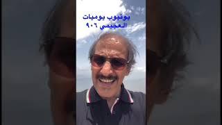 يوميات العجيمي ٩٠٦ - مهرجان رجال ألمع أبها ٢٠١٩/٨