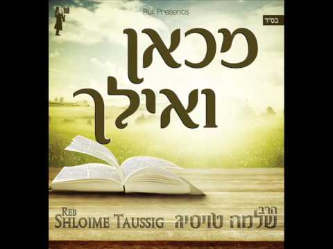 הרב שלמה טויסיג מכאן ואילך סמפלר | Reb Shlomo Taussig Mikan V'eilach Official Sampler