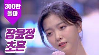 요요미 - 초혼 (장윤정) Cover by YOYOMI