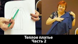 Выкройка теплого платья с рукавом реглан переходящим в кокетку Часть 1