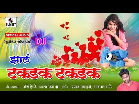 Zala Takadak Takadak  DJ - Marathi Lokgeet - Sumeet Music