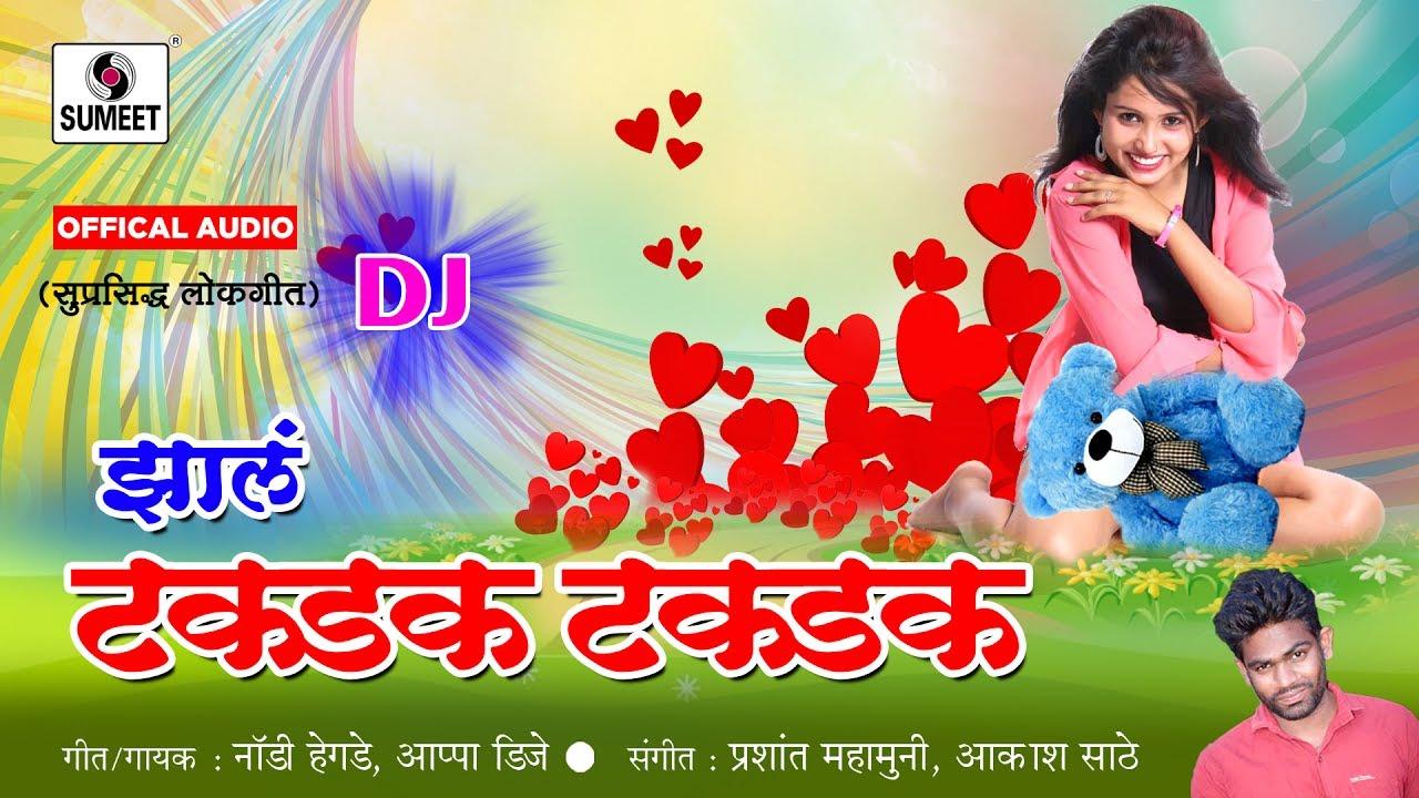 marathi dj song 2019 mp3 download