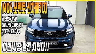 MQ4 쏘렌토 레인보우 V90 썬팅 + 아이나비 QXD…