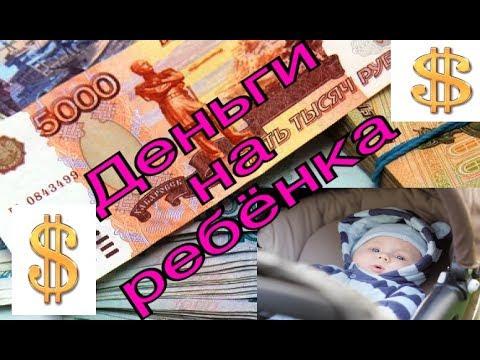 Ребенок деньги
