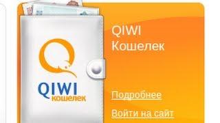 Как снять деньги с киви кошелька(, 2014-03-08T11:18:58.000Z)