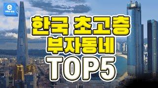한국의 초고층 부자동네 베스트 5