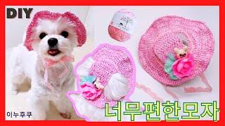 DIY|이누후쿠|강아지뜨개모자|코바늘|여름모자|모자|犬…