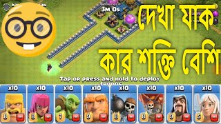 😱OMG!!!4 Xbow VS coc all troops. Who is the best player.