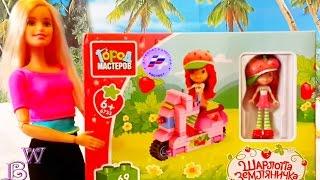 Кукла Барби купила новые игрушки Шарлотта Земляничка. Барби мультик с игрушками Смурфик пекарь