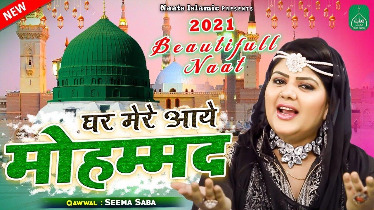 कसम से इससे प्यारी नात आपने कभी सुनी नहीं होगी | Ghar Mere Aaye Mohammad | Seema Saba | Naat Sharif