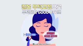 킬본 무턱 교정으로 무턱필러 Good Bye!!! [부…