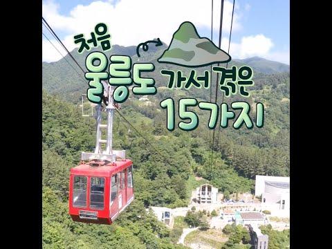 [Ulleung Island]처음 울릉도 가서 겪은 15가지