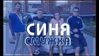Download ВІА Кіп'яток - ВІП Тернопіль - Синя смужка (ПРЕМ'ЄРА 2018) Mp3 and Videos