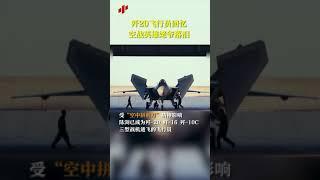 泪目 歼-20飞行员回忆空战英雄姥爷落泪| CCTV中文国际 - YouTube