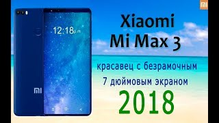 Xiaomi Mi Max 3  7-дюймовый фаблет