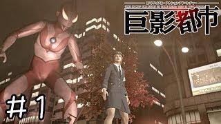 【巨影都市 実況】もしもヒーローが街で戦い始めたら #1 thumbnail