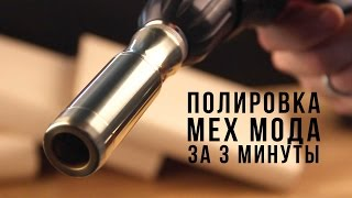 Как отполировать мехмод за 3 минуты(Купить адаптеры можно тут - http://joyetech.prom.ua/p388355236-nabor-dlya-polirovki.html enjoy-smoke.com., 2016-10-24T13:18:34.000Z)