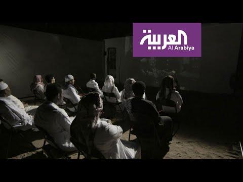 وثائقي سينما الأحواش يحكي قصة السينما في السعودية قبل 40 عاما  - 15:55-2019 / 8 / 22