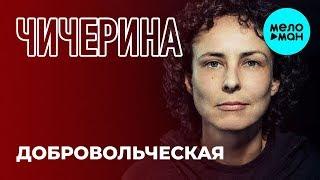 Чичерина  - Добровольческая (Single 2019)