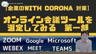 【字幕付き:企業のWITH CORONA 対策】オンライン会議ツール(ZOOM,Microsoft Teams,Google Meet,Cisco Webex Meetings)の選定指南<第一部>