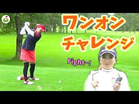りさちゃんと55人のワンオンチャレンジ!【ringolfオープン2019軽井沢会場】