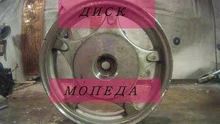 КАК ЗАВАРИТЬ АЛЮМИНИЕВЫЙ ДИСК С МОПЕДА !  HOW TO MAKE THE ALUMINIUM DISK  OF THE MOPED!(Первый раз ремонтировал мопедовский алюминиевый диск, смотрите как это было . The first time repaired a mopedovsky aluminum..., 2015-03-08T15:11:20.000Z)