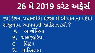 Current affairs in Gujarati with Gk||26 May 2019 current affairs by EDUWORLD
