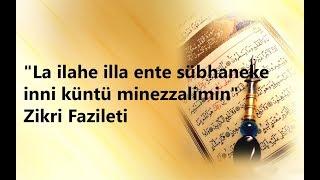 """La ilahe illa ente sübhaneke inni küntü minezzalimin"" Zikri Fazileti | Kayıp Dualar"