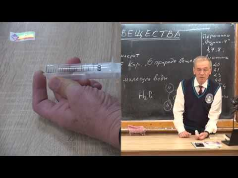 Урок 11 (осн). Атомы и молекулы