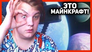 ПЯТЁРКА СМОТРИТ ЛУЧШИЙ МАЙНКРАФТ СЕРИАЛ