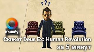 Собрался играть в Deus Ex Mankind Devided но не помнишь сюжет первой части А может ты и вовсе ее не проходил Ничего