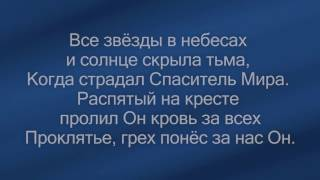 Скачать Вовеки New Beginnings Church Forever By Kari Jobe