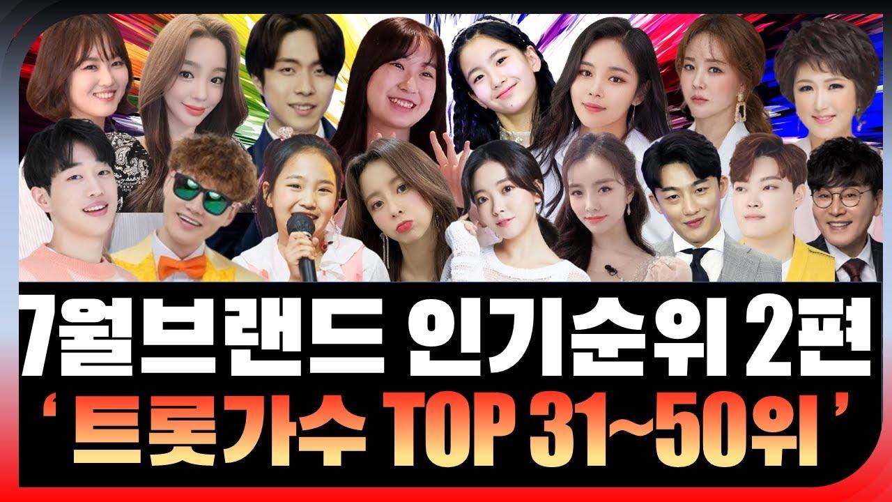 트롯 가수 인기순위 2편 TOP 31~50위 [ 2021.7월 ] 트로트 브랜드 인지도 평판