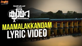 Maamalakkandam Full Song With Lyrics | Ningal Camera Nireekshanathilaanu | Arun raj