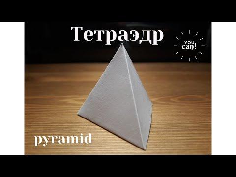 Вопрос: Как сделать модель пирамиды?