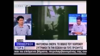 ΜΑΤΩΜΕΝΑ ΟΝΕΙΡΑ-Petros Papadopoulos-Ενημερωση Τωρα-4/7/2014