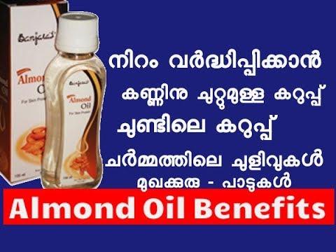 സൗന്ദര്യം വര്ദ്ധിപ്പിക്കാന് ബദാം ഓയിൽ Benefits of Sweet Almond Oil